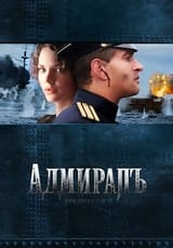 Admiral (2008)